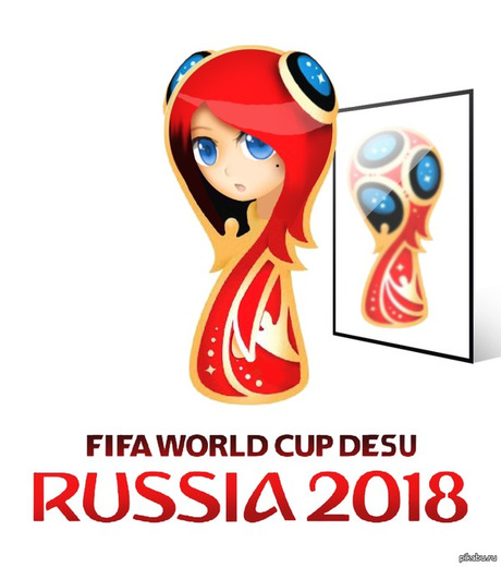 скачать чемпионат мира по футболу 2018 логотип
