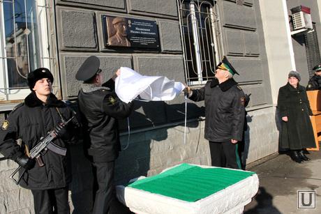Открытие памятной доски Михаилу Малинникову Курган