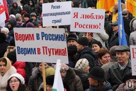 Митинг Курган, плакаты, лозунги, митинг день народного единства курган