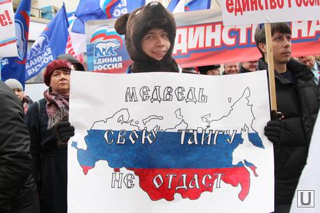 Митинг Курган, митинг день народного единства курган, плакат ер