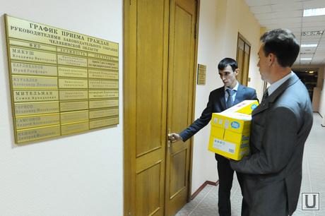 Областной бюджет 2015. Челябинск, законодательное собрание челябинской области, областной бюджет, канцелярия