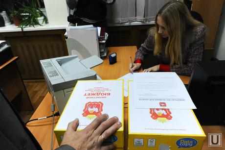 Областной бюджет 2015. Челябинск, областной бюджет, канцелярия