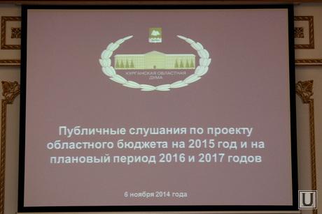 Публичные слушания проекта областного бюджета Курган, экранная заставка, бюджет