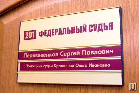 Суд Никандров. Нижневартовск. , табличка судья, федеральный