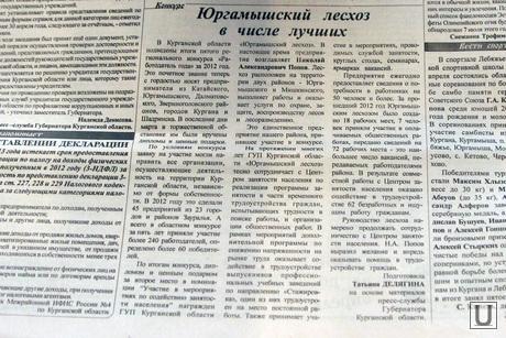 Вопрос о Юргамышском лесхозе, газета, оао юргамышский лесхоз