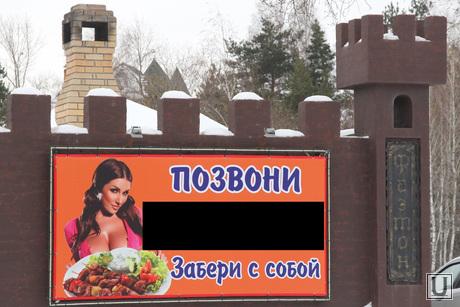 Реклама кафе. Курган