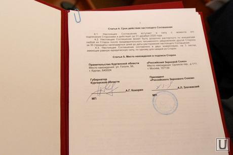 Подписание соглашения о взаимодействии с Зерновым Союзом Курган, подписи, соглашение