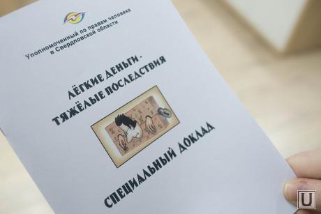Специальный доклад. Легкие деньги - тяжелые последствия, брошюра. Мерзлякова. Екатеринбург
