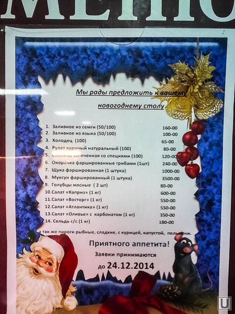 Новогоднее меню администрации города. Тюмень