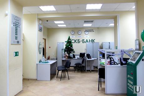 Банки Кургана, пустой зал, скб банк