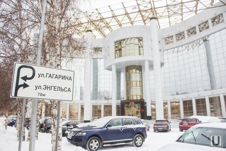 Таблички и дома. Ханты-Мансийск, суд хмао, суд югры