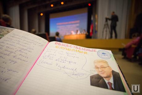 Общественные слушания в ККТ