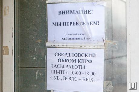 Обком КПРФ переезжает. Екатеринбург, кпрф