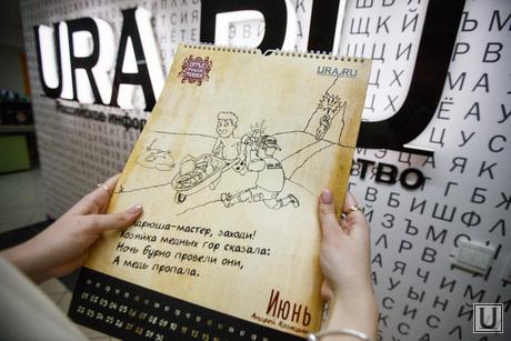 Календари URA.Ru про хитрого уральского мужика. Екатеринбург