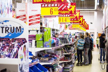 Клипарт new. Нижневартовск., магазин, торговый центр, магнит