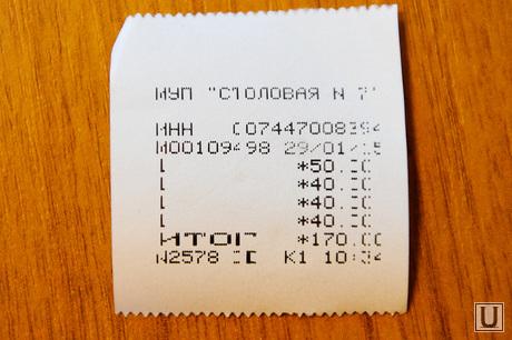 Столовая. Цены. Челябинск., чек