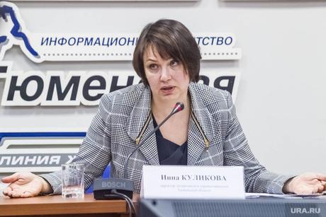 Куликова Инна, директор департамента здравоохранения ТО. Тюмень, куликова инна
