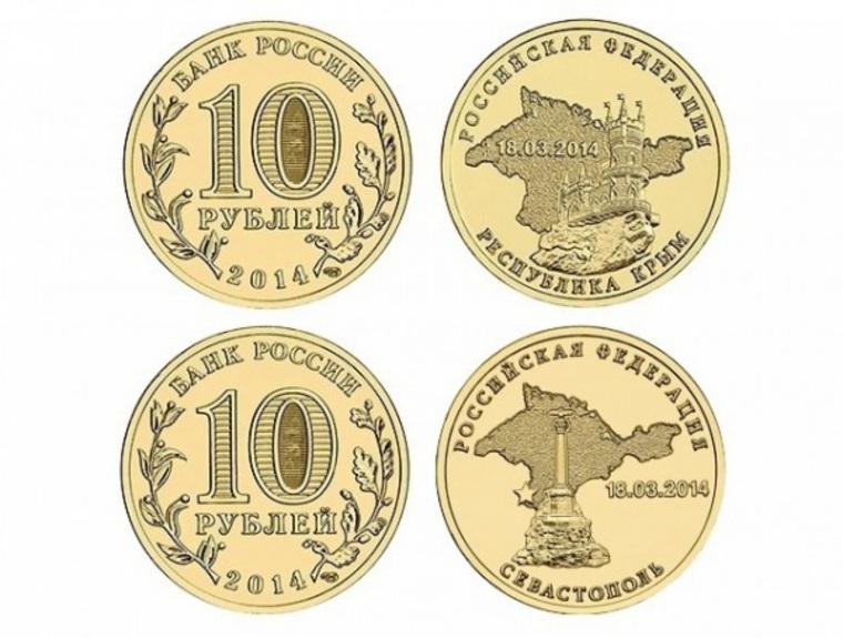 Монета вхождение крыма в состав россии золотые инвестиционные монеты купить в сбербанке