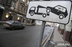 Клипарт. Москва, парковка, эвакуатор, автомобиль