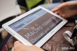 Пресс-конференция по услугам от Яндекса. Екатеринбург, планшетный компьютер, яндекс, услуга, мастер на дом, мобильный интернет