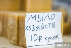 Одежда для уральских добровольцев в Новороссию. Екатеринбург, мыло хозяйственное