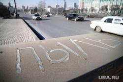Клипарт. Екатеринбург, пыль в городе, загрязнение, грязь, экология