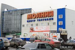 Клипарт. Челябинск., молния, центр торговли