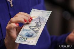 Презентация олимпийских сторублевок в СКБ-Банке. Екатеринбург, купюра, олимпиада сочи, олимпийская сторублевка