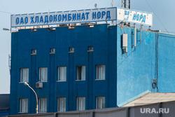 Стояние на 4-ой овощебазе. Екатеринбург, хладокомбинат норд