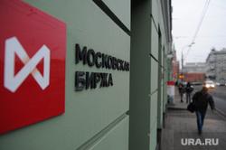Клипарт. Москва, московская биржа, ММВБ