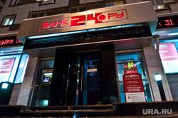 Банк 24 ру, банк, банк 24ру
