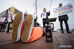 Акция молодогвардейцев у Театра Драмы по отмене алко-тонизирующих напитков. Екатеринбург, обувь