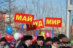 Клипарт. ЯНАО , мир труд май, первомай, 1 мая, демонстрация