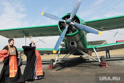 Праздник Георгия Победоносца Курган - Частоозерье, освящение самолета