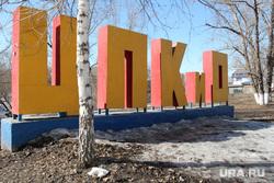 Кокорин  осмотр городских объектов Курган, цпкио, буквы