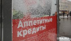 Снегопад. Екатеринбург, снег, аппетитные кредиты