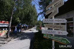 ЦПКиО. Екатеринбург, парк маяковского, указатели