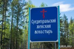 Среднеуральский женский монастырь, среднеуральский женский монастырь