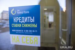 Услуги ипотечного кредитования оказывает ПАО Росбанк, Генеральная.