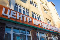 Кризис в Югре. Ханты-Мансийск, центр кредитов