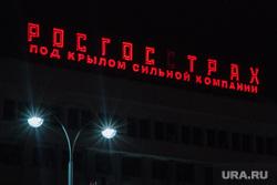 Демонтаж стелы Ордена Ленина на Плотинке -Плотине Городского пруда реки Исеть. Екатеринбург , росгосстрах
