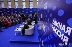 Москва, конференция, единая россия