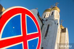 Храм Воскресения Христова. Ханты-Мансийск, дорожный знак, стоянка запрещена, храм, церковь