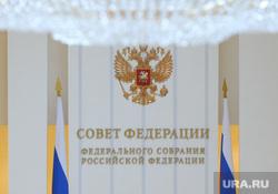 Дни Свердловской области в Совете Федерации. Москва, совет федерации