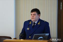 Прокурор Кондратьев Александр. Челябинск, кондратьев александр