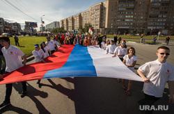 День города. Сургут, флаг россии