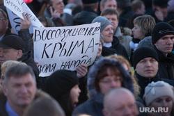Митинг по случаю годовщины  присоединения Крыма к России. Екатеринбург