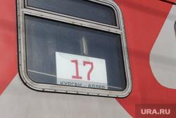 Железнодорожный вокзал. Курган, вагон, курган адлер, окно