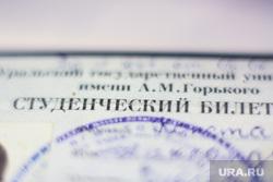 Клипарт. Екатеринбург, образование, студенческий билет, вуз, студенты