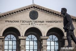 Пожар в заброшенной больнице в Зеленой роще. Екатеринбург, памятник свердлову, ургу, урфу